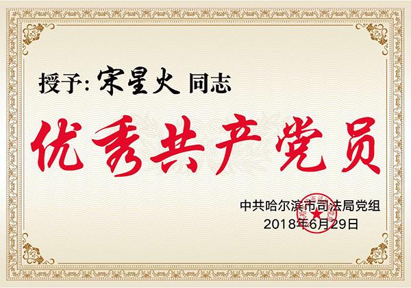 哈尔滨万博maxbetx官网网页登录事务所
