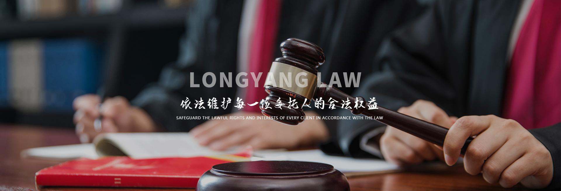 哈尔滨律师事务所