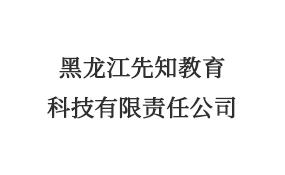黑龙江先知教育科技有限责任公司
