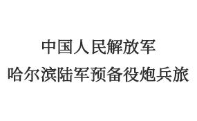 中国人民解放军哈尔滨陆军预备役炮兵旅