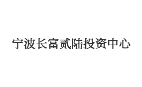 宁波长富贰陆投资中心(有限合伙)