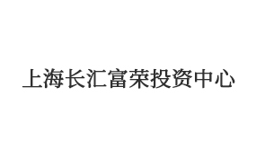 上海长汇富荣投资中心(有限合伙)