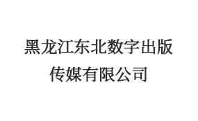 黑龙江东北数字出版传媒有限公司
