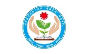 哈尔滨市铁岭小学校