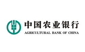 中国农业银行黑龙江省分行