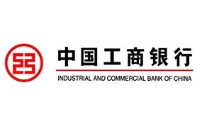 中国工商银行哈尔滨分行